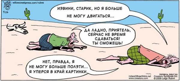 http://smeshno.net/images/stories/kartinki/april2010/17karikaturi.jpg