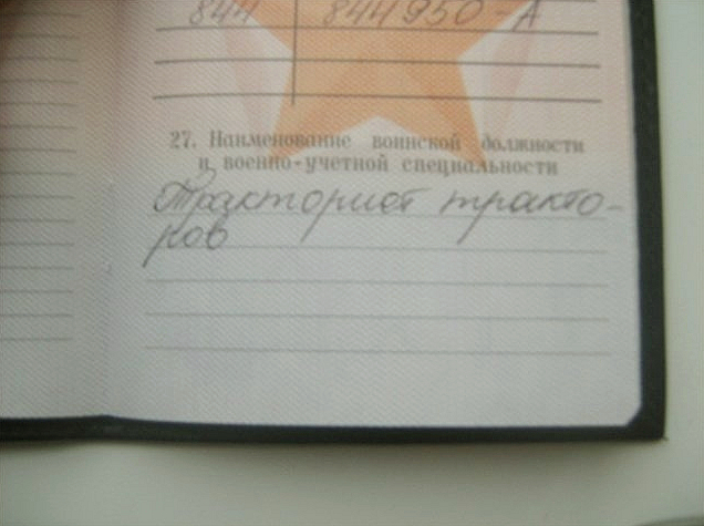 http://img0.liveinternet.ru/images/attach/c/1//48/631/48631681_traktorist.jpg
