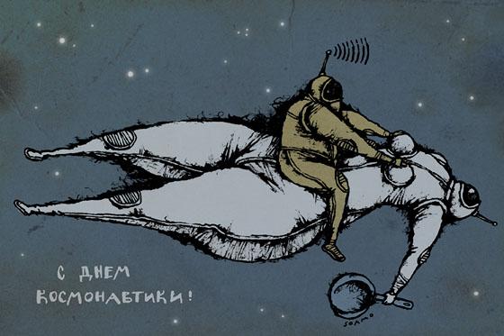 Днем, картинки с днем космонавтики смешные с надписями