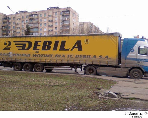 http://img.artlebedev.ru/kovodstvo/idioteka/i/C0C5531F-6606-4532-A57C-D0072B52740B.jpg