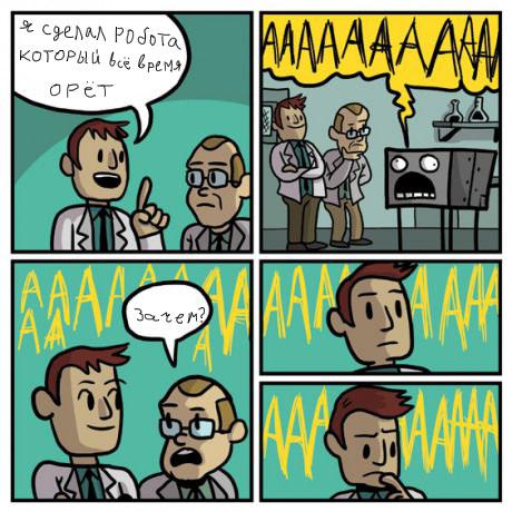http://allunix.ru/back/screamingrobot.jpg