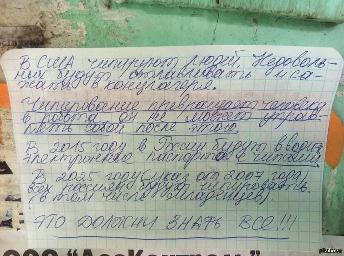 http://s.pikabu.ru/post_img/2013/11/19/6/1384844637_1008266286.JPG