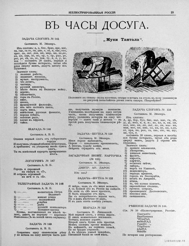 http://librarium.fr/ru/sites/default/files/imagecache/840x/images/issues/186/23.jpg