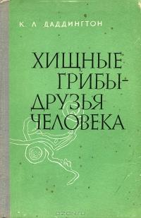 http://i.livelib.ru/boocover/1000501861/l/8ece/K._L._Daddington__Hischnye_griby__druzya_cheloveka.jpg