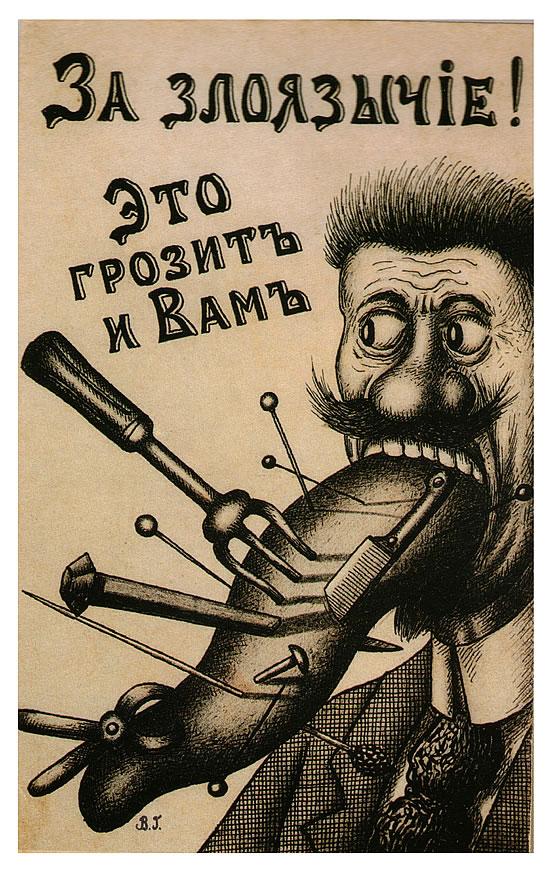 http://oldpaper.kiev.ua/assets/images/vasil_gylak/gylak_052.jpg