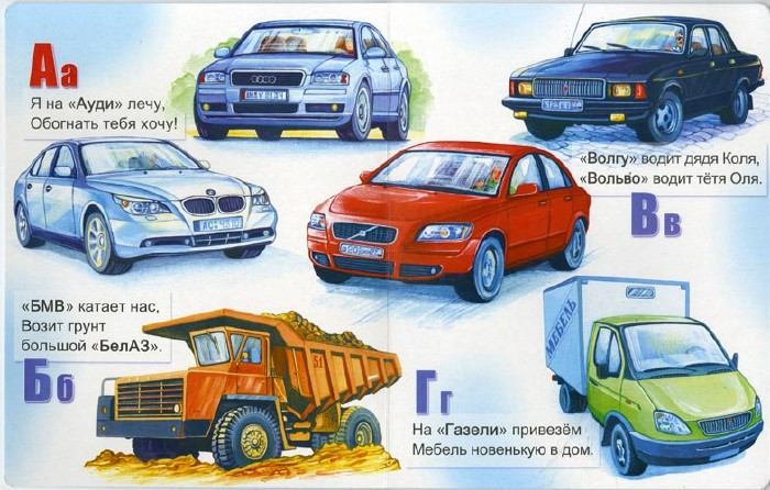 http://englishrussia.com/images/abc_cars/1.jpg