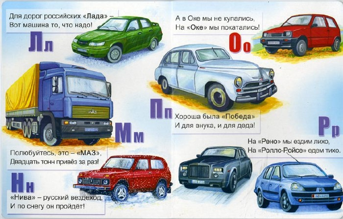 http://englishrussia.com/images/abc_cars/3.jpg