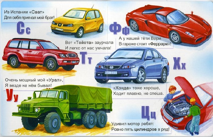 http://englishrussia.com/images/abc_cars/4.jpg
