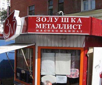 http://www.ljplus.ru/img4/b/a/batko_mahno/Zolushka-metallist.jpg