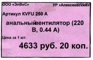 http://bomz.org/i/lol/315792-2010.12.29-02.52.36-bomz.org-lol_analniyyi_ventilyator.jpg