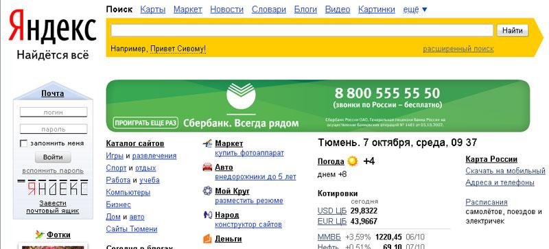http://yarbl.ru/blog_images/image/screenshot_ya_sbrf.jpg