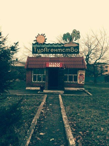 http://www.bugaga.ru/uploads/posts/2015-12/1450717595_smeshnye-vyveski.jpg
