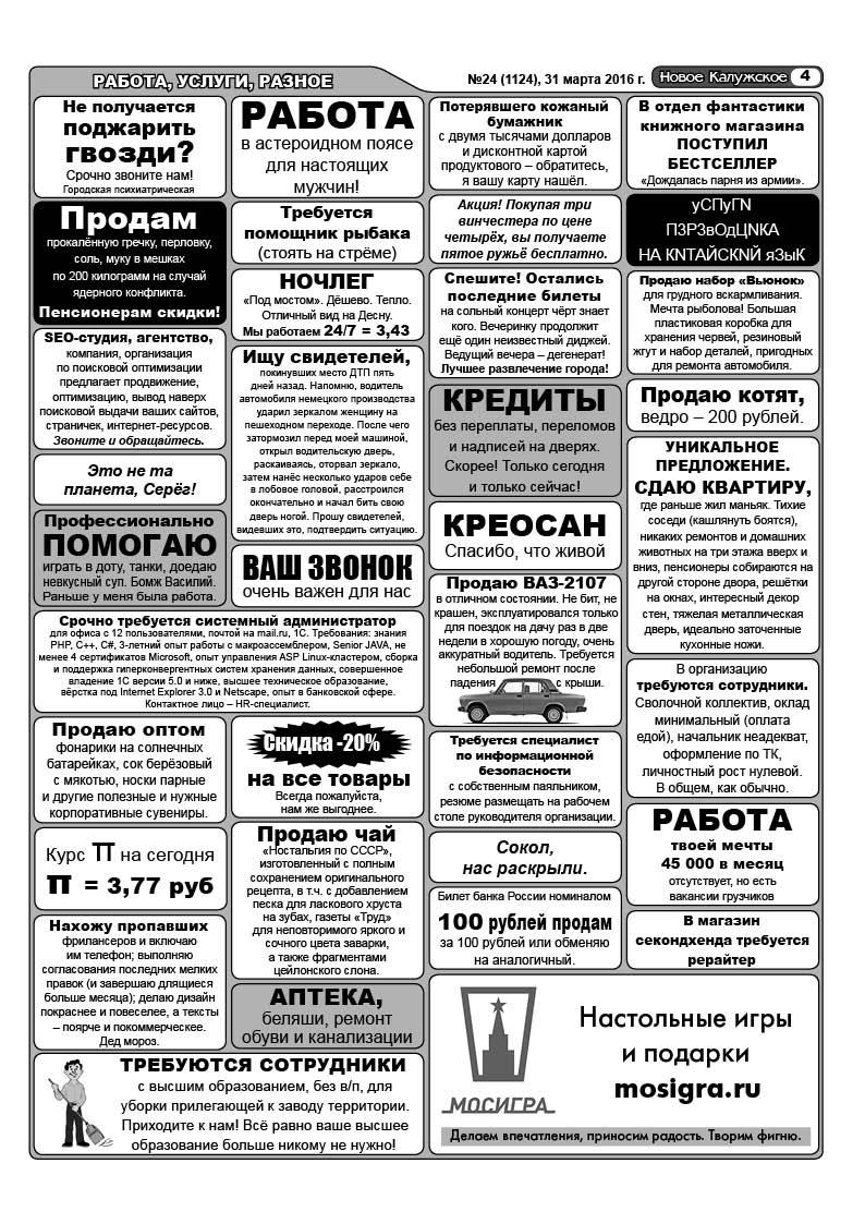 http://nk-gazeta.ru/Archiv/NK/2016/NK_24_2016/Str_04.jpg