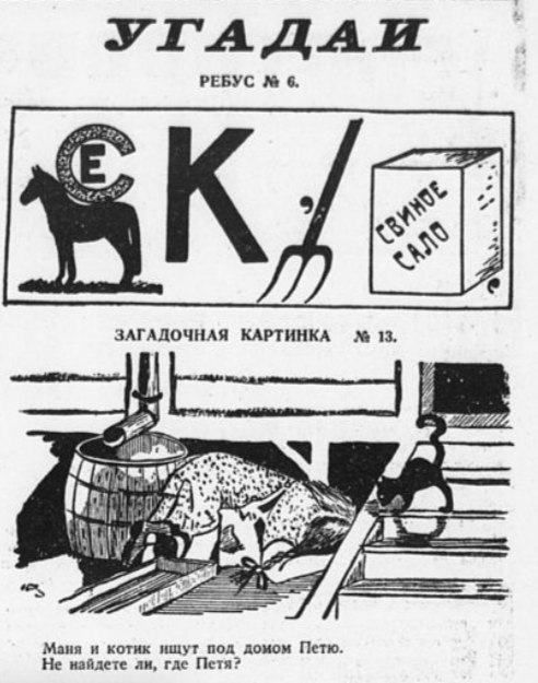 http://pics.ru/wp-content/uploads/2015/06/2015-06-26-16-19-12-Pionerskaya-pravda-1929-003-261-5-yanvarya.pdf-str.-6-iz-6.png