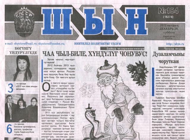 http://www.tuvaonline.ru/uploads/posts/2012-12/1356781518_shyn-novyy1.jpg