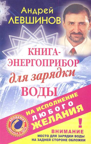 http://www.chitai-gorod.ru/upload/iblock/f85/f851efe9832c1874627673c94bd947d4.jpg