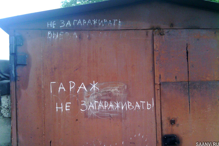 http://saanvi.ru/img/joke/garazh_ne_zagarazh_20150914.jpg