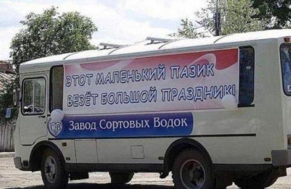 http://i.ucrazy.ru/files/pics/2016.07/thumbs/svejjavtopr12.jpg