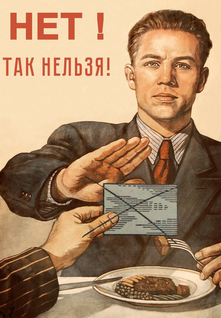 советский постер нет можете снять дом