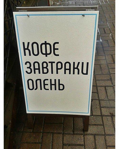 http://www.bugaga.ru/uploads/posts/2017-08/thumbs/1502457223_obyavleniya-i-vyveski-23.jpg