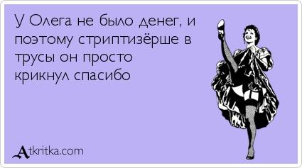 http://atkritka.com/upload/iblock/d49/atkritka_1510515688_530.jpg