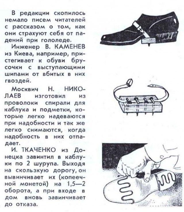 http://zagony.ru/admin_new/foto/2016-3-11/1457687951/poleznye_sovety_vremen_sssr_19_foto_6.jpg