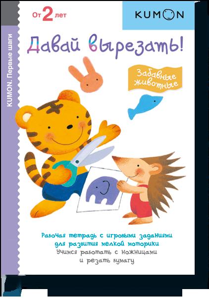 https://www.mann-ivanov-ferber.ru/assets/images/books-new/kumon-davaj-vyirezat-zabavnyie-zhivotnyie/kk-big.png