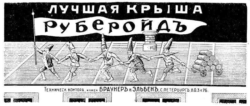 https://upload.wikimedia.org/wikipedia/ru/1/19/Reklama_Rus_Empire_6.jpg
