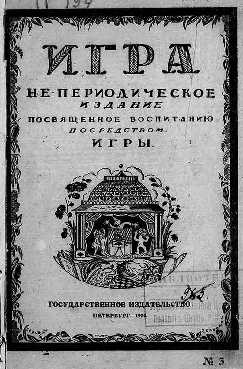 https://sheba.spb.ru/shkola/img/igra-vospit-1920.jpg