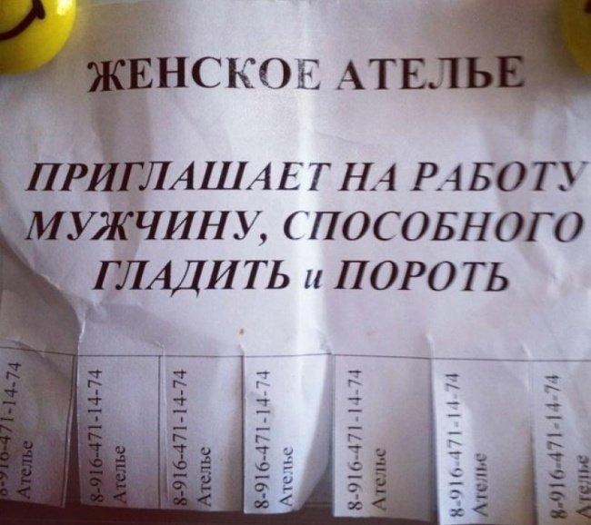 http://vwp.su/archives/1378899230_obyavleniya-na-rabotu-3.jpg