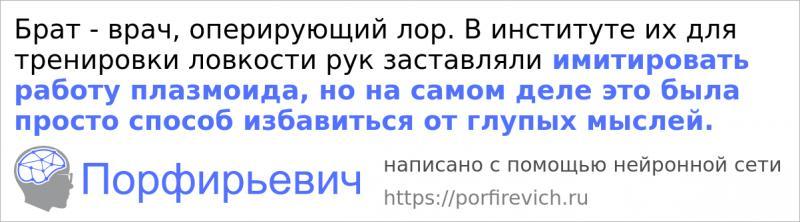 https://porfirevich.ru/media/_084Wt9Bn.png
