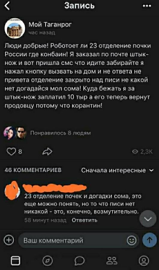 https://ribalych.ru/wp-content/uploads/2020/04/yumor-v-kartinkax-novoe_005-1.jpg
