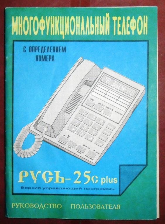 https://static.auction.ru/offer_images/2017/12/17/03/big/A/aFEAuzgWZJn/pasport_instrukcija_po_ekspluatacii_k_telefonu_rus_25s_s_aon.jpg