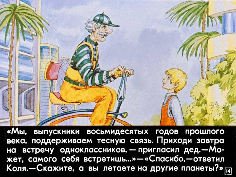 https://funforkids.ru/diafilm/136/100let14.jpg